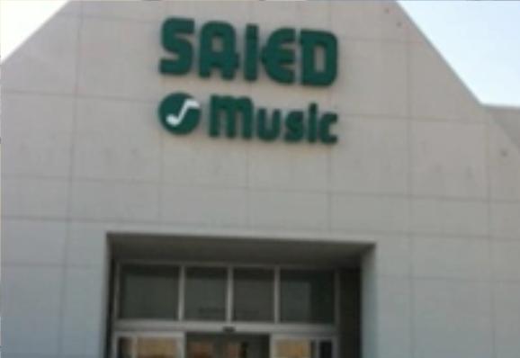 South Tulsa Saied Music Store